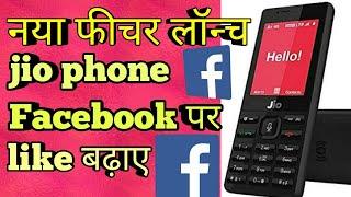 जियो फोन में तेजी से लाइक बढ़ाए,jio phone me like kaise badhaye