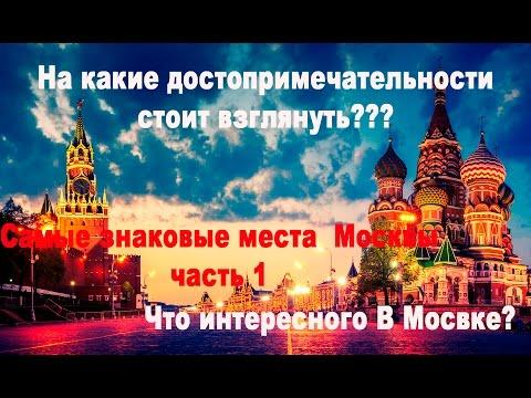 Достопримечательности Москвы часть 1