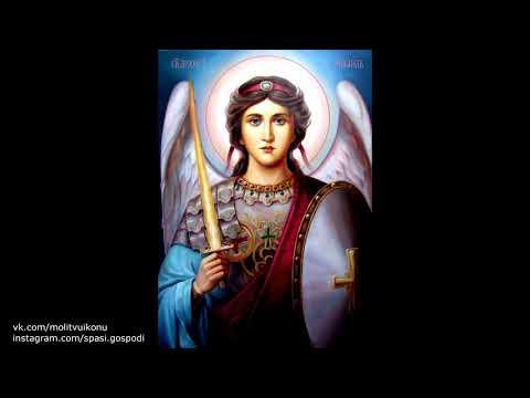 Молитва архангелу Михаилу в понедельник