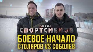 Боевое начало feat. Боевые Ботаники/Битва спортсменов S03E01