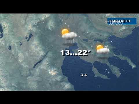 |ΚΑΙΡΟΣ| Φθινοπωρινό σκηνικό και σήμερα-Αναλυτική πρόγνωση | 29/05/2020 | ΕΡΤ