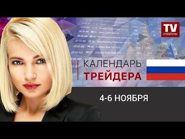 InstaForex tv calendar. Календарь трейдера на 4 -6 ноября: Станет ясно, где ждать рецессии (EUR, USD, CAD)