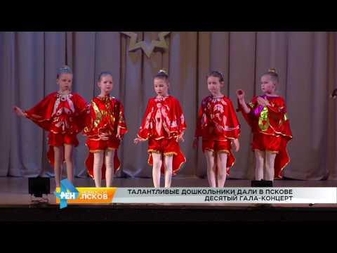 """Новости Псков 24.04.2017 # Фестиваль """"Созвездие будущего"""""""
