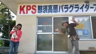 KPS那須高原パラグライダースクール