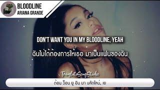 แปลเพลง Bloodline   Ariana Grande
