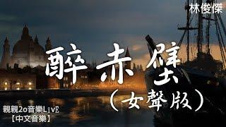 林俊傑   醉赤壁 (女聲版)【動態歌詞】