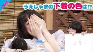 「上田麗奈」うえしゃまの下着の色は⁉www