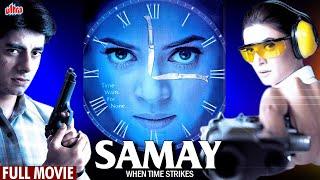 सुष्मिता सेन की बेहतरीन हिंदी सस्पेंस मूवी | Samay Full Film | Jackie Shroff | Hintçe Gerilim Filmi