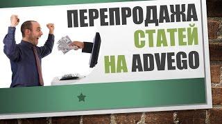 ПЕРЕПРОДАЖА СТАТЕЙ НА #ADVEGO (ПРАКТИКА)