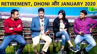 🔴 LIVE: Aaj ka Agenda: Dhoni ने Retirement पर ऐसा क्यों कहा..जनवरी तक मत पूछो