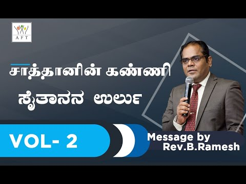 AFT Bangalore [21/07/19] - Sunday Morning Tamil - Kannada Service - Message By Rev.B.Ramesh