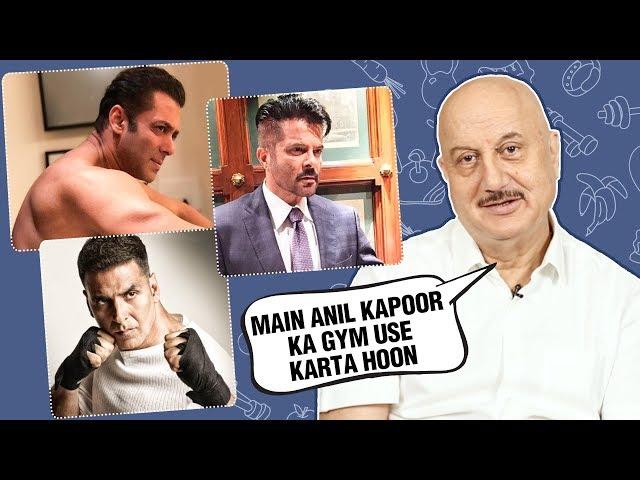 Anupam Kher PRAISES Salman Khan, Akshay Kumar, Anil Kapoor For Their Fitness | EXCLUSIVE