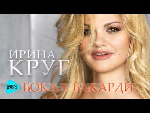 Ирина Круг - Бокал Бакарди (Official Audio 2017) ПРЕМЬЕРА НОВОЙ ПЕСНИ!!!