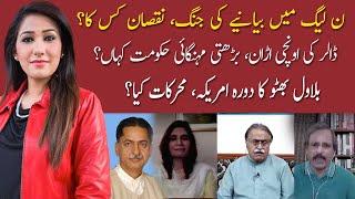 NIGHT EDITION  | Shahzia Zeeshan |  28 September 2021 | Javed Latif | Mazhar Abbas | 92NewsHD