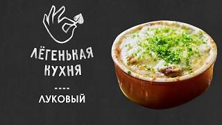 Классический французский луковый суп | Супы 👌|