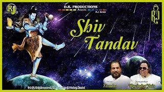 Shiv Tandav | Yesudas | Mantra, Stotra aur Aarti