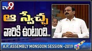 Bhumana Karunakar Reddy speech in AP Assembly - TV9