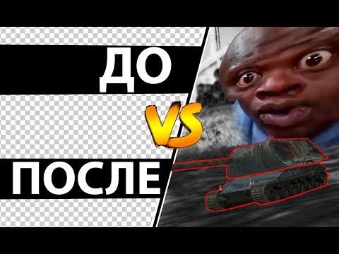 ДО vs ПОСЛЕ | Треш контент  WoT BLITZ .EXE