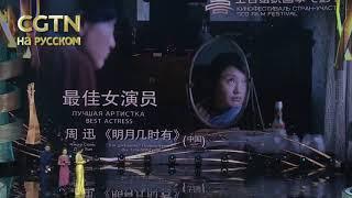 БЕЛАРУСЬФИЛЬМ В КИТАЕ (Циндао ). Кинофестиваль стран участниц ШОС