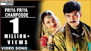Jeans Movie || Priya Priya Champodde Video Song   - YouTube