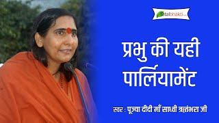 Pujya Didi Maa Sadhvi Ritambhara Ji || Prabhu Ki Yahi Parliyament || Bhajan (Delhi)