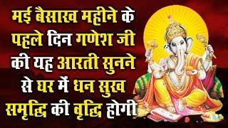 भगवान गणेश जी की आरती