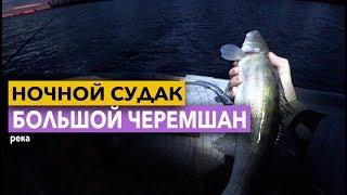 Рыбалка на реке черемшан