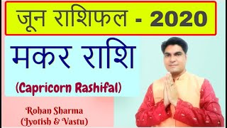 Makar Rashi | जून राशिफल 2020 | CAPRICORN JUNE 2020 Rashifal | June Rashifal 2020 | Rohan Sharma