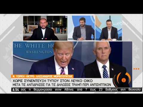 Χωρίς Συνέντευξη Τύπου στο Λευκό Οίκο μετά τις δηλώσεις του Τράμπ περί αντισηπτικών|27/04/2020|ΕΡΤ