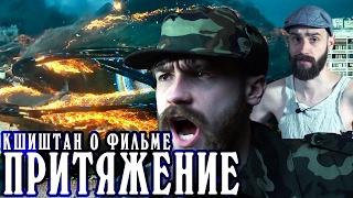 Кшиштан о фильме ПРИТЯЖЕНИЕ
