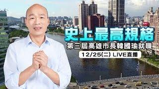 史上最高規格 高雄市長韓國瑜就職