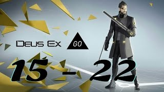 DEUS EX GO : ИГРА НА АНДРОИД : УРОВНИ 15 - 22