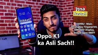 Oppo K1 Ka Asli Sach!! 16990 Main In-Display Fingerprint Sensor, AMOLED Display, SD660??