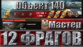 Объект 140 РЕДКАЯ МЕДАЛЬ и 12 фрагов ✔✔✔ Промзона - лучший бой Объект 140 World of Tanks