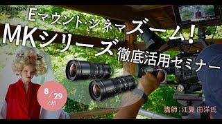 Eマウント・シネマズーム! FUJINON MKシリーズ徹底活用セミナー