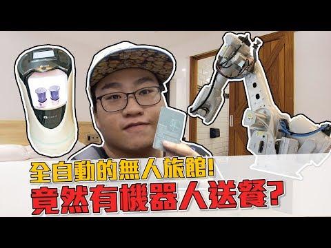 【Joeman】全自動無人旅館?竟然有機器人送餐!台中鵲絲窩客飯店體驗