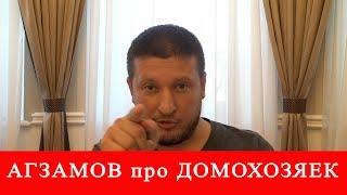 Ренат Агзамов про Домохозяек