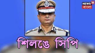 Kolkata Police commissioner Rajeev Kumar Reaches Shillong