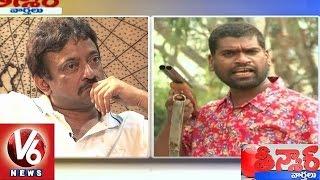 Bithiri Sathi On Ram Gopal Varma – Teenmaar News