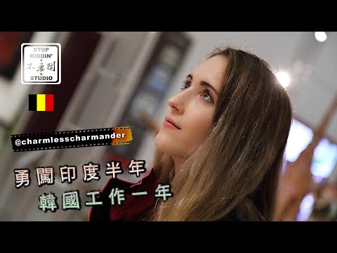 什麼理由讓你搬來台灣