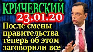 КРИЧЕВСКИЙ. Выдал все в открытую о состоянии дел за последние 30 лет! 23.01.20