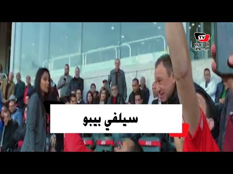 كيف رد محمود الخطيب على استقباله الحافل من جمهور الأهلي؟