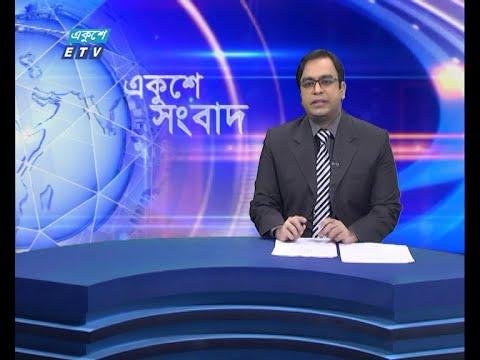 11 PM News || রাত ১১টার সংবাদ || 03 July 2021 || ETV News