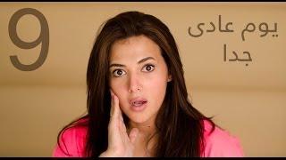 اغاني حصرية دنيا سمير غانم   يوم عادي جدا - Donia Samir Ghanem   Youm 3ady Geddan تحميل MP3