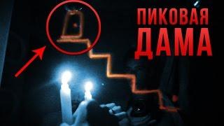 Вызов Духов - Пиковая Дама Спустилась по Лестнице! / Потусторонние / Крипипаста