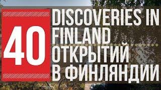 40 открытий в Финляндии | 40 discoveries in Finland | Summer in Finland