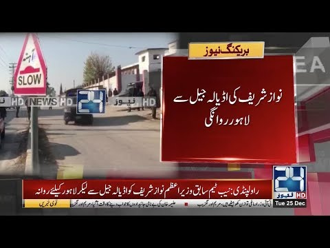 Nawaz Sharif Leaves For Lahore Jail In Tight Security