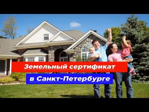 Земельный капитал многодетным семьям в Санкт-Петербурге