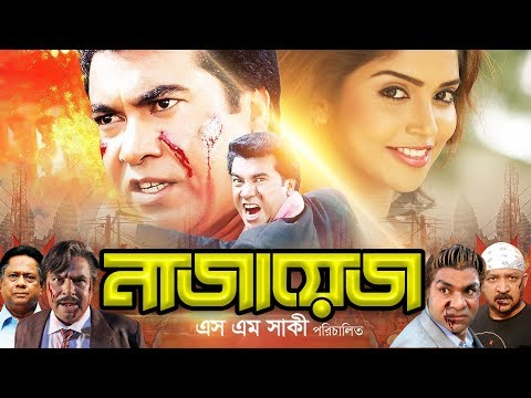 Bangla HD Movie | Naajayez || নাজায়েজ | ft Manna, Suchitra, Sadek Bachchu, Nasrin, Dildar
