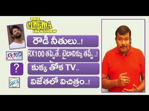 Vijay Devarakonda 'Rowdy' News | RX 100 | Vijetha Movie | The Cinema Info Show | Mr. B
